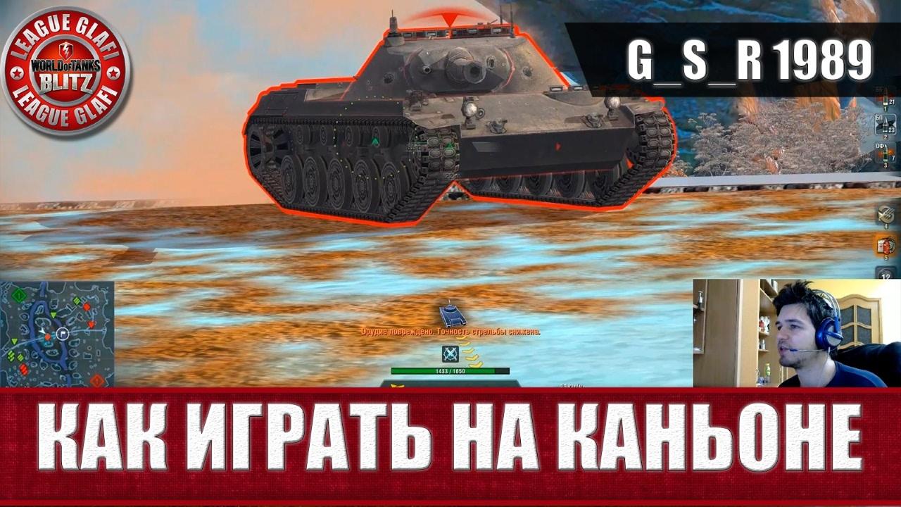 карты tanks of играть world как
