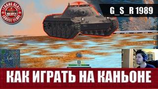 WoT Blitz - Как играть на карте Каньон - World of Tanks Blitz (WoTB)