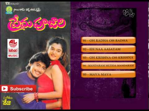 Prema Poojari Telugu Movie Full Songs | Jukebox | Prashanth, Mohini