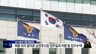 조광한 남양주시장실 압수수색 '채용비리 혐의&#…