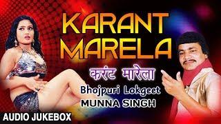 KARANT MARELA | OLD BHOJPURI LOKGEET AUDIO SONGS JUKEBOX | SINGER - MUNNA SINGH | HAMAARBHOJPURI
