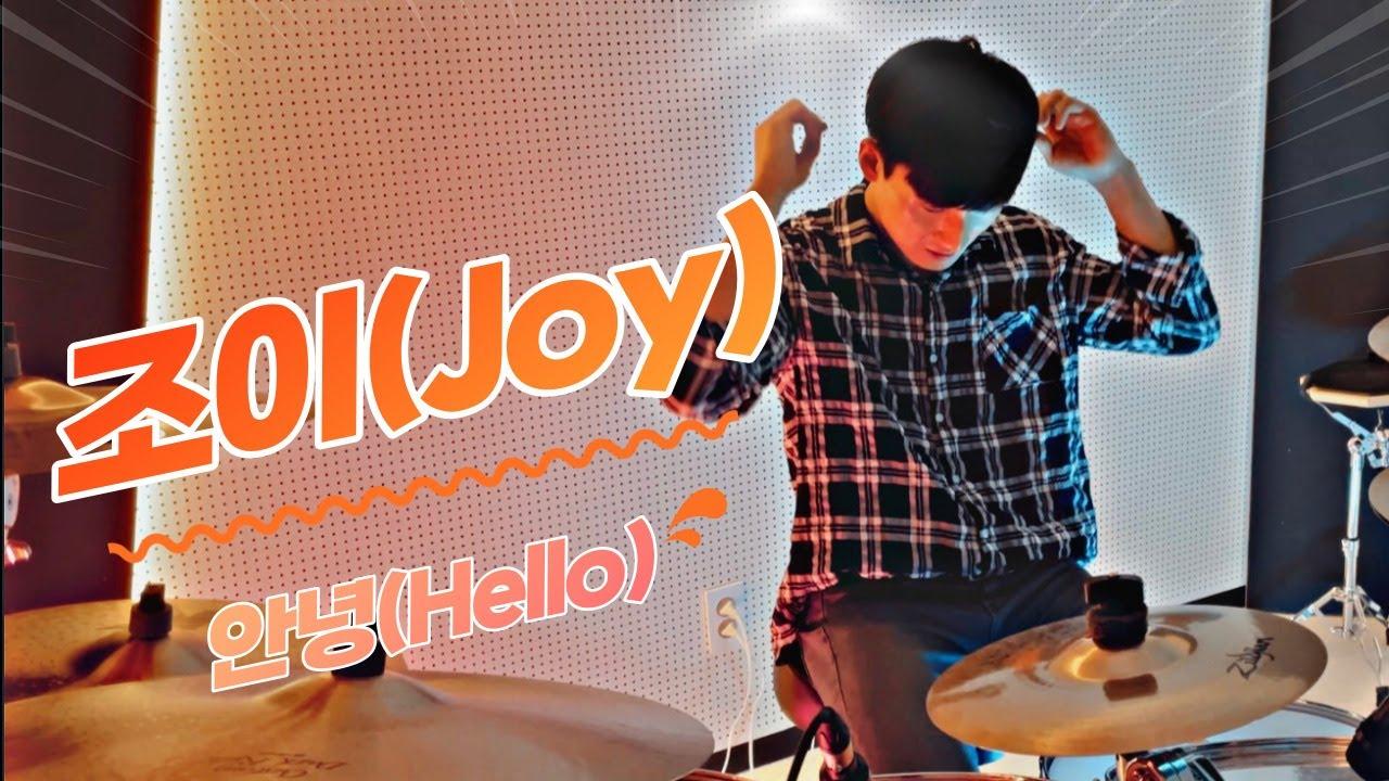 JOY (조이) – Hello (안녕) / 드럼커버 / Drum Cover