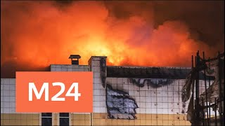 Тела 16 погибших во время пожара в ТЦ опознали в Кемерове - Москва 24