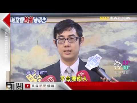 陳致宇律師於105年9月5日接受東森獨家專訪解釋智慧財產權-法律驛站、律師推薦、律師諮詢、法律顧問、刑事律師、民事律師、律師評價、Taipei English speaking lawyer