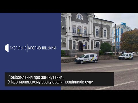 Суспільне Кропивницький: У Кропивницькому, через повідомлення про замінування, евакуювали працівників суду