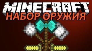 НАБОР ОРУЖИЯ - Minecraft (Обзор Мода)