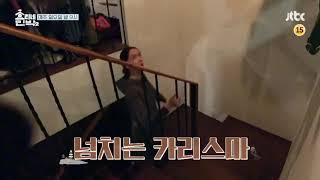 [CUT] Yoona & Park Bogum Cute moment at 'Hyori's Homestay2' - Stafaband