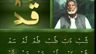 Yassarnal Quran Lesson #26 - Learn to Read & Recite Holy Quran - Islam Ahmadiyyat (Urdu)