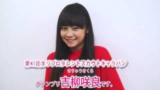 【第41回ホリプロタレントスカウトキャラバン】 グランプリ吉柳咲良(き...