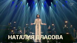 Наталия Власова Концерт в Таллинне 3 февраля 2017 года анонс