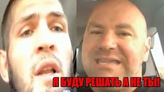 ЖЕСТКИЙ ОТВЕТ ХАБИБУ ОТ ДАНЫ ПРО РЕВАНШ С КОНОРОМ - МОГУТ ЛИШИТЬ ТИТУЛА! / ЗАБИТ И ИСЛАМ НА UFC 249!