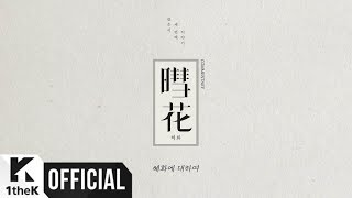 [Teaser] Jeong Eun Ji(정은지) _ [혜화(暳花)] Commentary Teaser 'About Hyehwa(혜화에 대하여)'