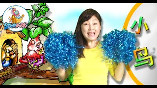 星童谣 动物主题 【小鸟叽叽喳喳】StarArk Animal Theme 【Small Bird】