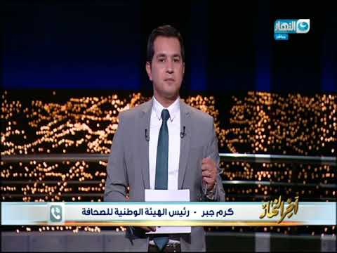 أخر النهار | مداخلة  كرم جبر رئيس الهيئة الوطنية للصحافة و تعليقة على تقرير هيومان رايتس