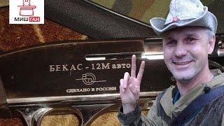 Обзор ружья Бекас Авто 12 76
