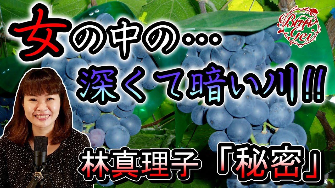 【朗読】秘密 ‐ 林真理子 <河村シゲル Bun-Gei 名作朗読選>