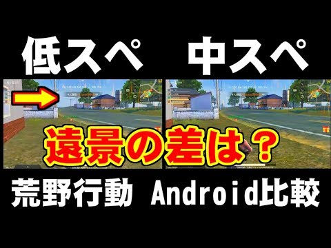 [荒野行動] 低スペ/中スぺ 描画差 [KNIVES OUT for Android]