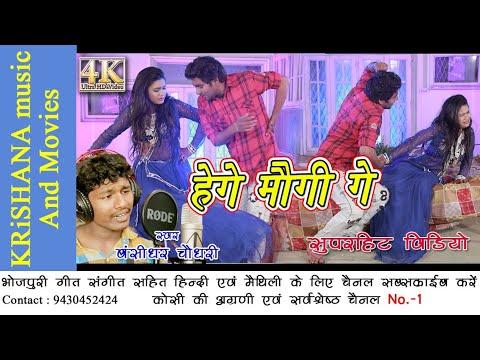 बंसीधर चौधरी ड्रामा वीडियो new latest song हेगे मौगी गे famous popular singer bansidhar chaudhari