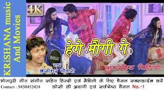 Gambar cover बंसीधर चौधरी ड्रामा वीडियो new latest song हेगे मौगी गे famous popular singer bansidhar chaudhari