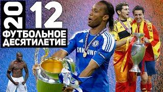 Год 2012 | Золотая Испания на Евро. Везучий Челси. Месси VS Роналду [Футбольное десятилетие]