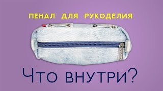 Лайфхаки для Хендмейда | Косметичка Рукодельницы в Путешествие