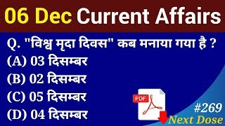 Next Dose #269 | 6 December 2018 Current Affairs | Daily Current Affairs | Current Affairs In Hindi