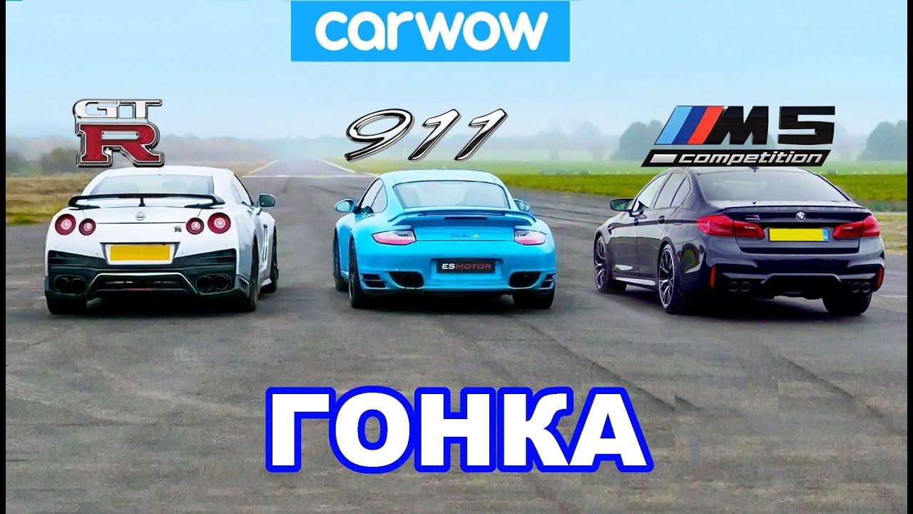 Nissan GT-R против Porsche 911 Turbo против BMW M5 Comp - ГОНКА ЦЕНОЙ 100000£ и ПРОВЕРКА ТОРМОЖЕНИЯ