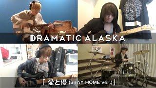 ドラマチックアラスカ「愛と優 (STAY HOME ver.)」