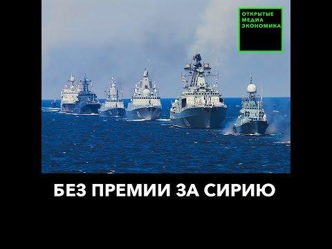 Моряки остались без премии за Сирию