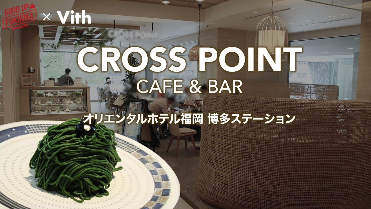 昼は明るいカフェ、夜はシックなBARへと表情を変える【Cafe & Bar CROSS POINT】