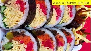 광명시장 비트김밥