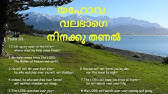 Psalms 91 in Malayalam (സങ്കീര്ത്തനങ്ങള്