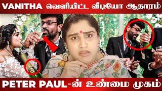 Peter Paul-ன் முதல் மனைவிக்கு Vanitha கொடுத்த பதிலடி | Helen | Wedding