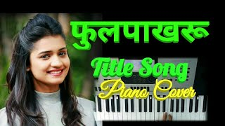 Phulpakharu    Title Song    song on piano