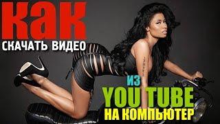 Как скачать видео с You Tube (ютуба) на компьютер в HD (пошаговая инструкция )
