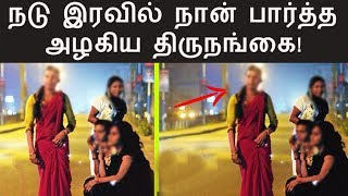 நடு இரவில் நான் பார்த்த அழகிய திருநங்கை! | tamil university | real story