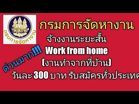 #กรมจัดหางานจ้างงานระยะสั้น# #งานทำที่บ้าน# #งานด่วน# #กรมจัดหางาน# #งานกรมจัดหางาน#