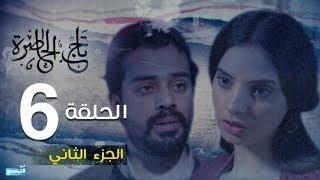 Tej El Hadhra Episode 06 Partie 02