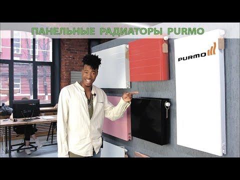 Панельные радиаторы Purmo. Обзор.