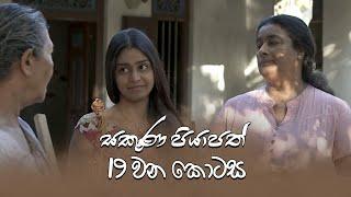 Sakuna Piyapath | Episode 19 - (2021-08-20) | ITN Thumbnail