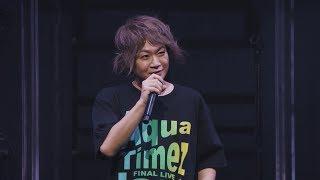 Aqua Timez FINAL LIVE 「last dance」ティザー映像⑨