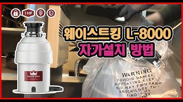 바르게 Barghe |  웨이스트킹 8000 디스포저 음식물분쇄기 자가 설치 방법 (Waste King L-8000 Garbage Disposal, 1 HP)