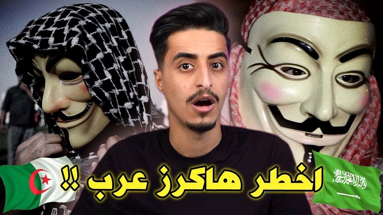 اقوى هكر عربي في التاريخ اثنين منهم سعوديين !
