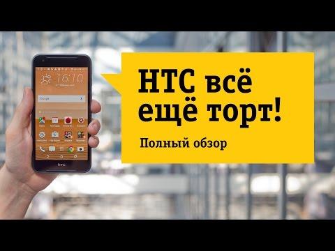 Смартфон HTC Desire 830 Dual Sim Обзор. Живее всех живых.
