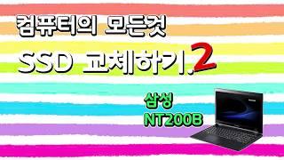 삼성 센스 200B SSD 메모리 교체