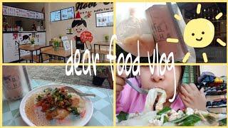 #Vlog my food diary กินราดหน้า+ชานมไต้หวัน 😋