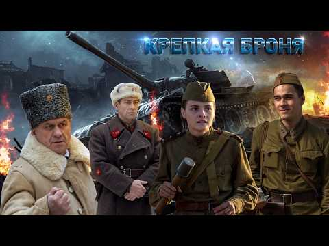 Крепкая броня 2020 смотреть премьеру сериала 6 мая Первый канал (6 серий)