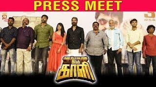 Kaatuppaya Sir Indha Kaali Tamil Movie Press Meet | Bharathi Raja | Jeivanth | Ira | Thamizh Padam