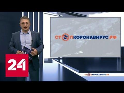 Доктор Мясников ответил на вопрос, передается ли коронавирус через пыль - Россия 24