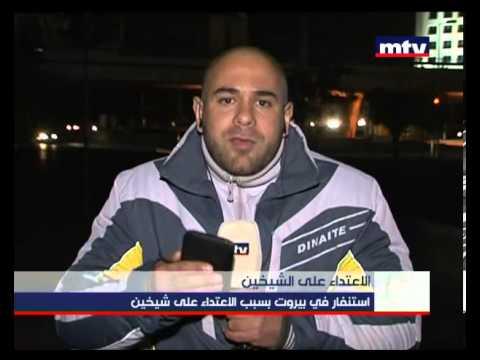 MTV Lebanon News - اعتداء على شيخين في بيروت يؤجج الشارع